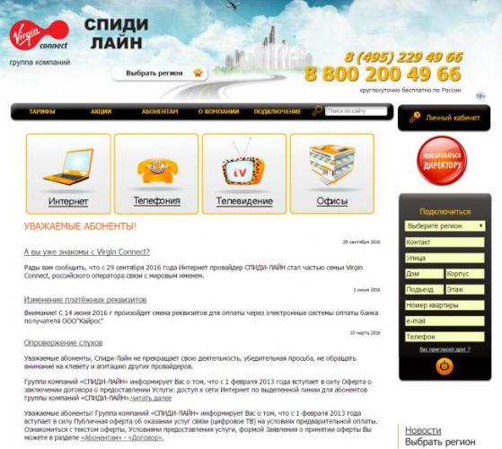 speedyline-site.png