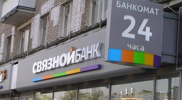 svyaznoj-bank2.jpg