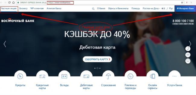 1-vostochnyy-bank-onlayn-lichnyy-kabinet.png