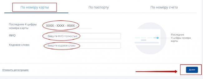 4-vostochnyy-bank-onlayn-lichnyy-kabinet.png