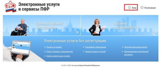 vhod-v-lichnyiy-kabinet-pfr.jpg