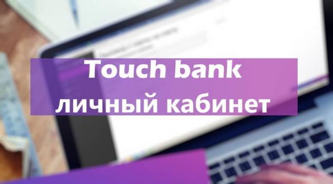 touch01-tit-1.jpg