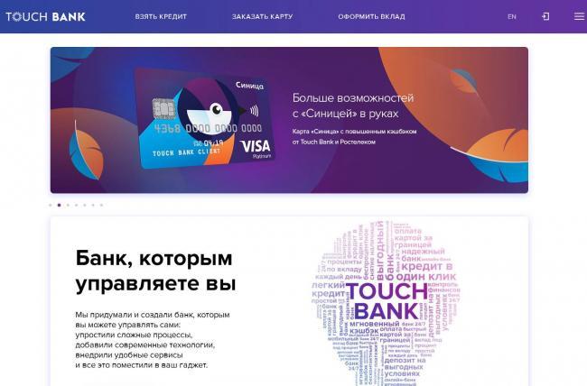 touchbank3.jpg