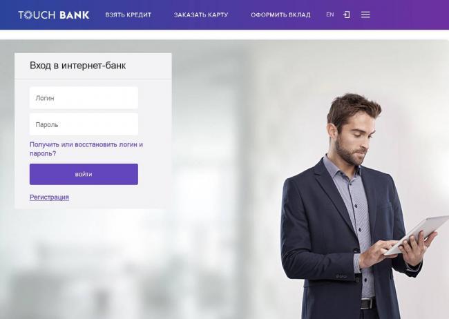 touchbank2.jpg