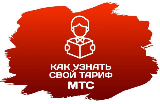 mobile_lk_kak-uznat-svoy-tarif-mts_banner.png