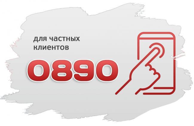 mobile_lk_0890_banner.png