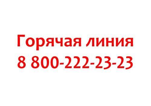 Kontakty-Kredit-Plyus.jpg