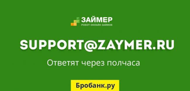 zaymer-nomer-telefona-3.jpg