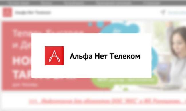 alfa-net-telekom-main.2ae4e14b93dae32477b3d3ff3a931a4a.jpg
