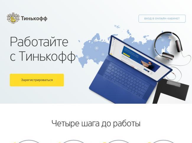screenshot_rabota_tinkoff_ru.jpg