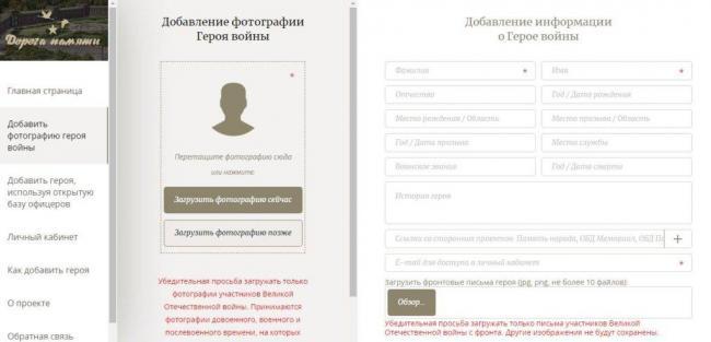 oficzialnyj-sajt-ministerstva-oborony-doroga-pamyati-3-1024x494.jpg