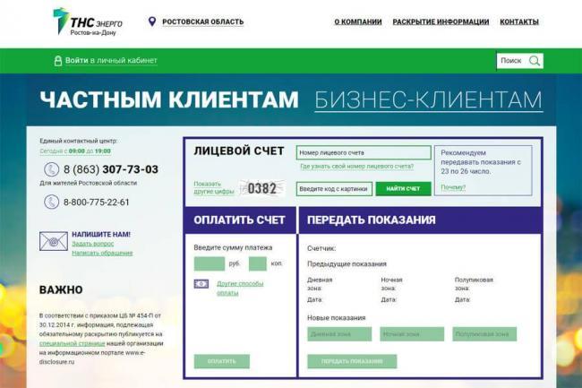 1TNS-energo-lichnyj-kabinet.jpg?fit=900%2C600&ssl=1
