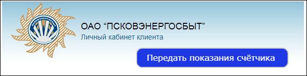 ОАО-ПСКОВЭНЕРГОСБЫТ.png