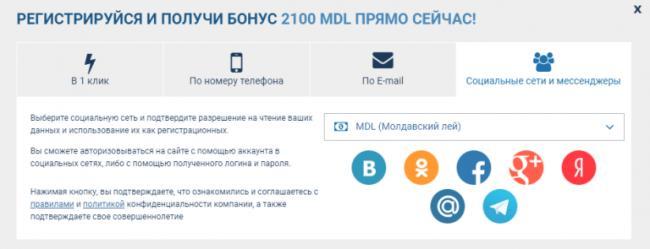 регистрация-1xbet-через-соц-сети.png