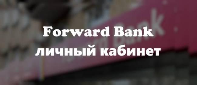 forvard-bank-1.jpg