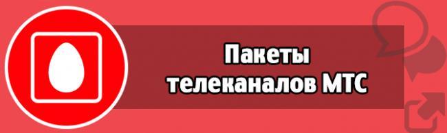 pakety-telekanalov-mts.png