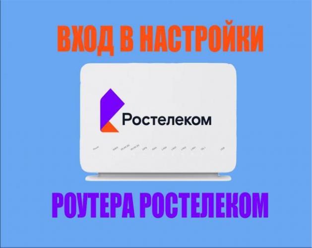 router-rostelecom-setup.jpg