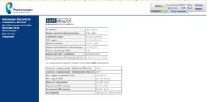 kak-vojti-v-nastrojki-routera-8-300x149.png