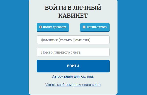 mup-vodokanal-irkutsk-ofitsialnyiy-sayt.png
