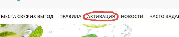 Screenshot-2018-7-4-ФрешКарта.png