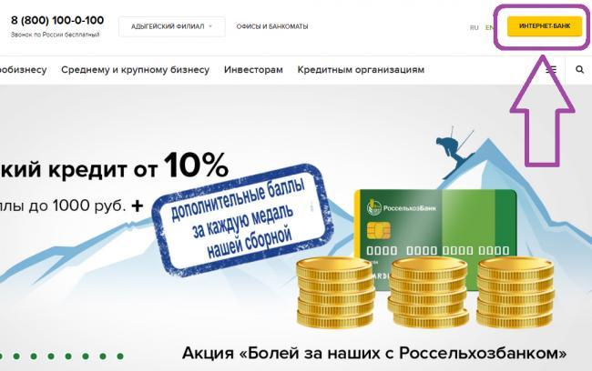 1-rosselhozbank-lichnyy-kabinet-online-rshb-ru-e1606009582853.png