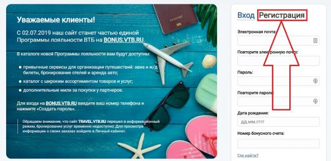 lichnyj-kabinet-vtb-travel%20%282%29.jpeg
