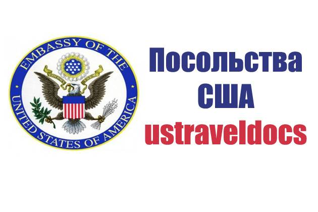 ssha-lichnyy-kabinet-posolstva.jpg