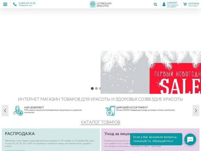 screenshot_beauty-shop_ru.jpg