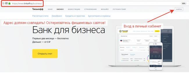 Главная-страница-банка-Тинькофф-для-предпринимателей.png