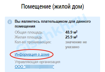 6-pomeschenie-zhiloy-dom.png