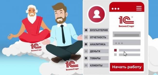 1cbiz-ru-poshagovaya-registratsiya-i-rabota-v-lichnom-kabinete.jpg