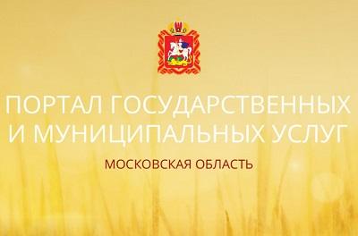 gosuslugi-moskovskoj-oblasti%20%281%29.jpeg