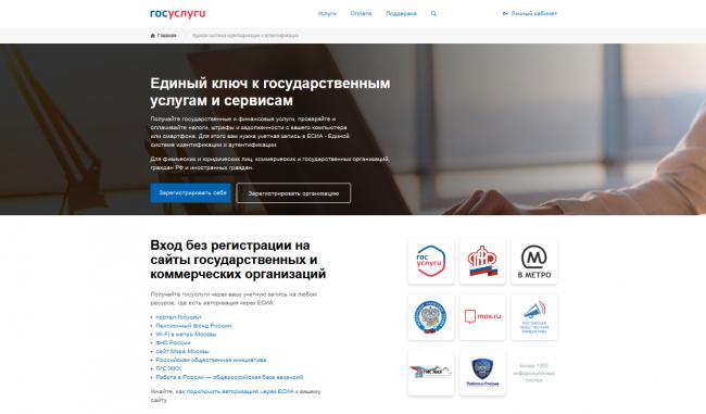 Screenshot_2020-05-29-Poprobujte-novuyu-versiyu-portala-Gosuslug.png