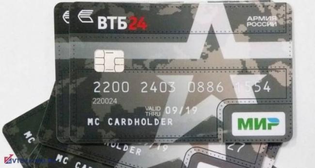 armeyskaya-karta-vtb-shag-1.jpg