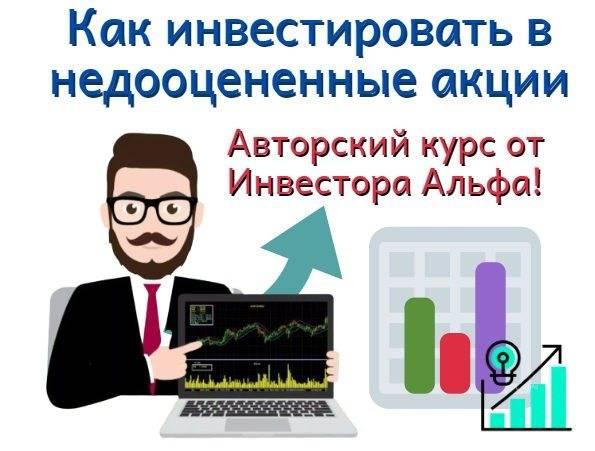 kurs-po-investirovaniju-v-nedoocenennye-akcii7.jpg