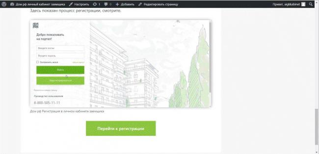 dom-rf-registraciya-v-lichnom-kabinete-zaemshchika-gap.jpg