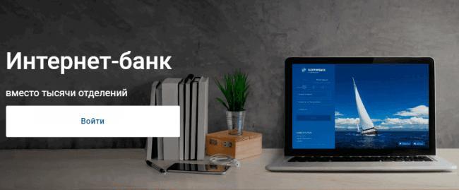 gazprombank-lichnyy-kabinet-1.png