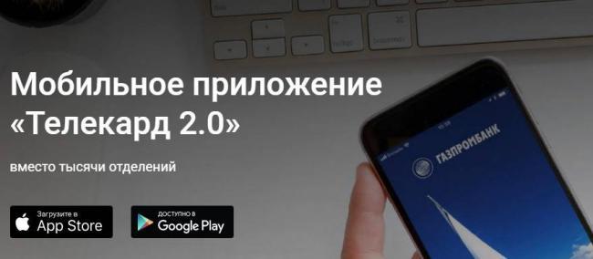 telekard-mobilnoe-prilozhenie.jpg