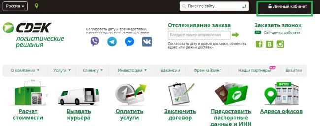 cdek-cabinet-3.png