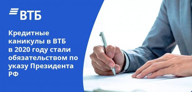 vtb-kreditnye-kanikuly-2.jpg