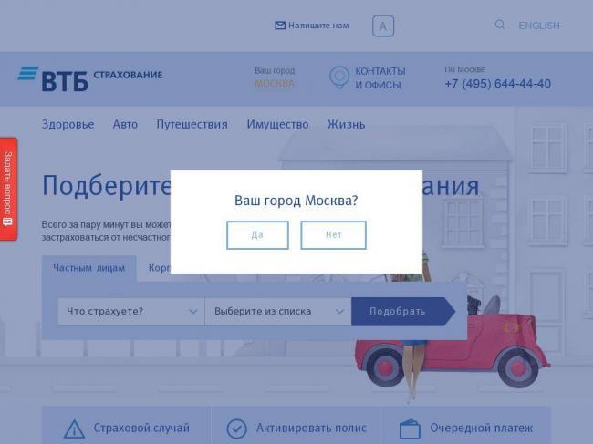 screenshot_vtbins_ru.jpg