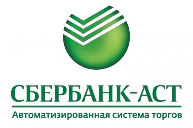 sberbank-ast-lichnyj-kabinet_0.jpg