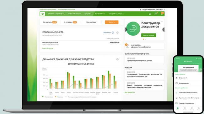 1575789250_lichnyj-kabinet-sberbank-biznes-onlajn.png