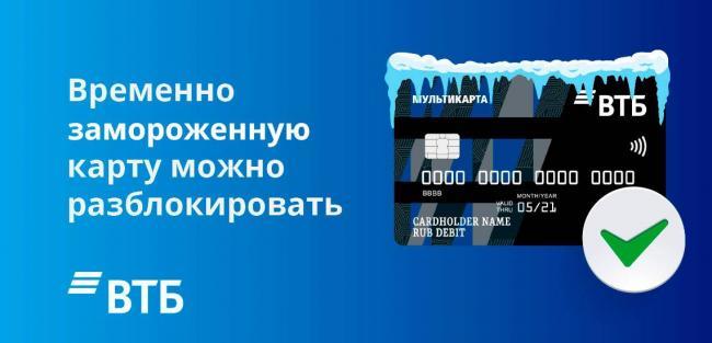 vtb-kak-razblokirovat-zarplatnuyu-kartu-002.jpg