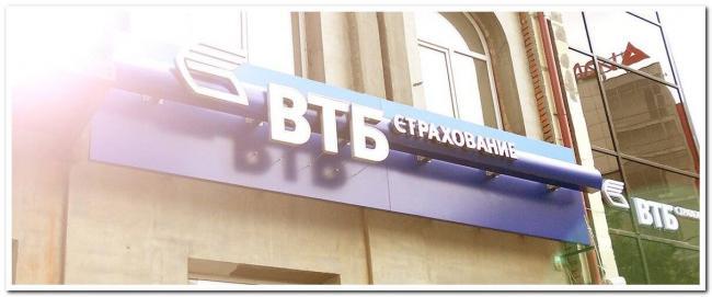 VTB-Strahovanie.jpg