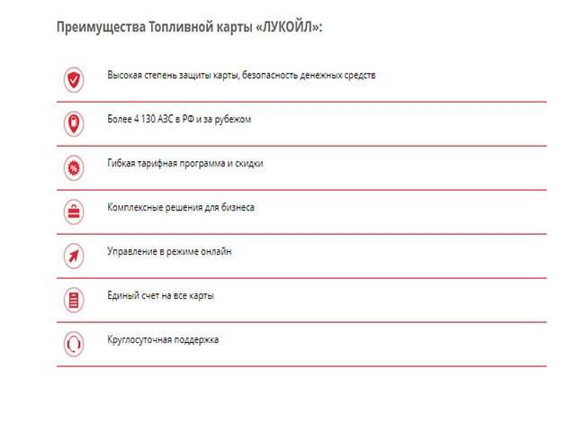 lukojl_inter_kard3.jpg