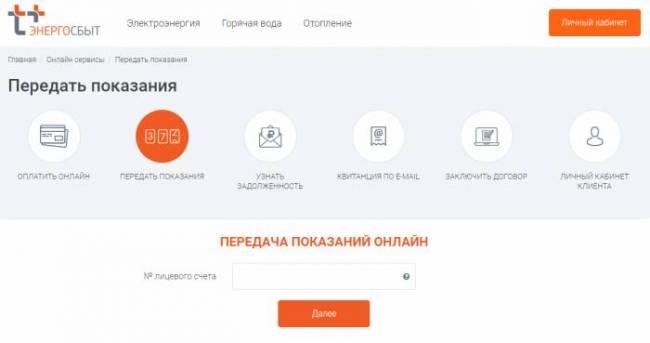 Энергосбыт-плюс-Свердловская-область-подача-показаний.jpg