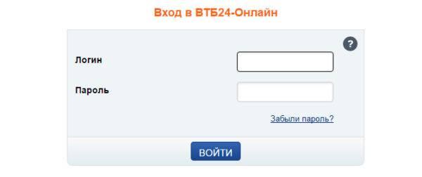 vtb24-online-vhod-600x252.jpg