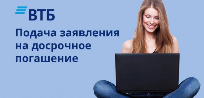 dosrochnoe-pogashenie-kredita-v-vtb-banke-2.jpg