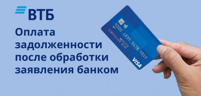 dosrochnoe-pogashenie-kredita-v-vtb-banke-3.jpg